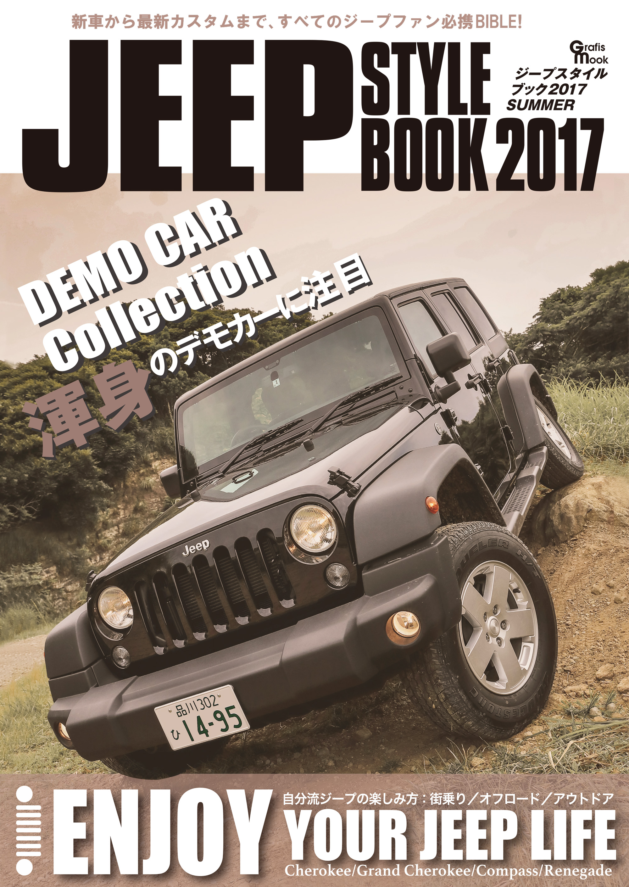 JEEP STYLE(ジープスタイル)2017 Summer