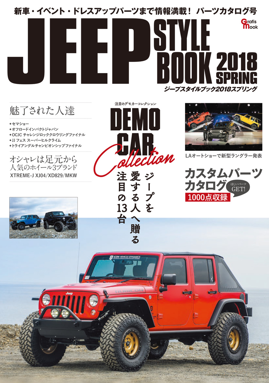 JEEP STYLE(ジープスタイル)2018 SPRING