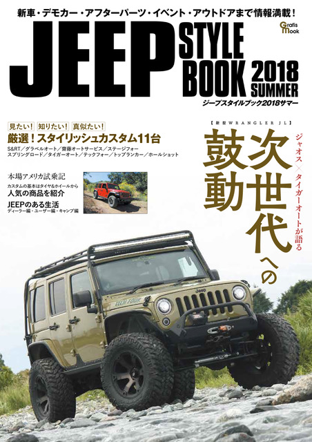 JEEP STYLE 2017 Spring